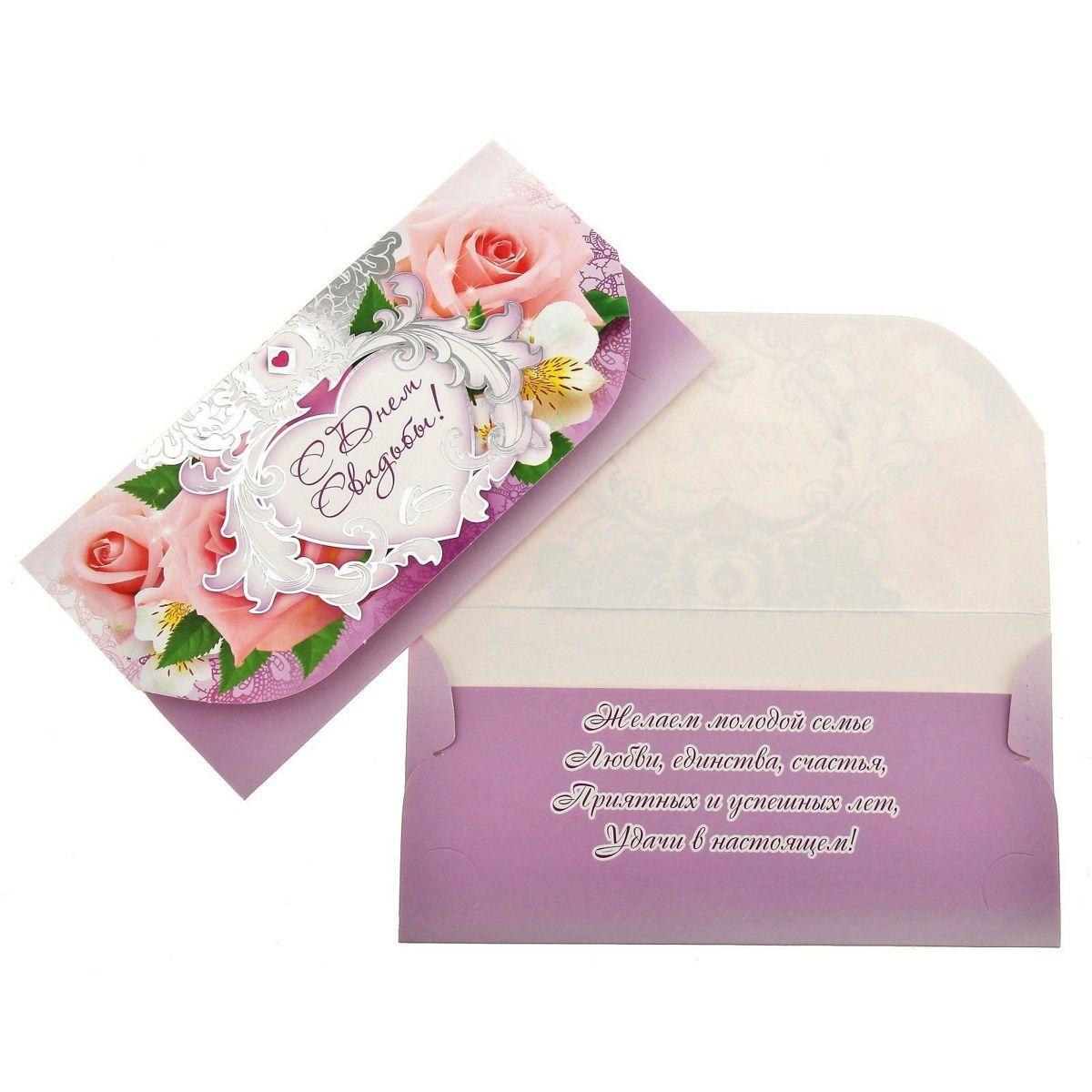 Как подписать открытку с деньгами в день свадьбы